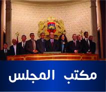 مكتب المجلس