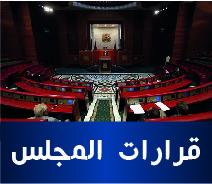 الجريدة الرسمية للبرلمان