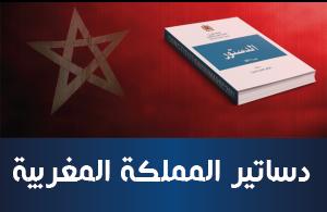 دساتير المملكة المغربية
