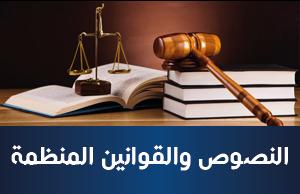 النصوص و القوانين المنظمة