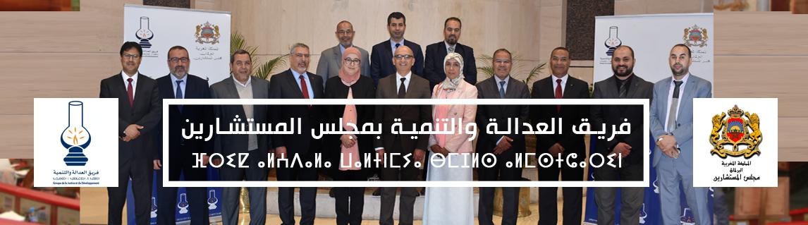 فريق العدالة والتنمية بمجلس المستشارين