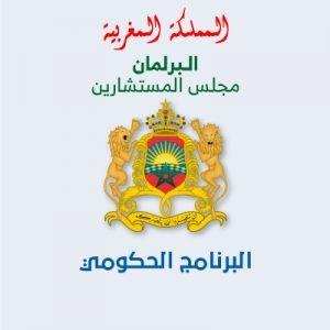 البرنامج-الحكومي