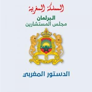 الدستور-المغربي
