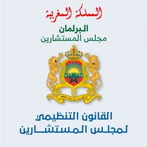 القانون-التنظيمي-لمجلس-المستشارين